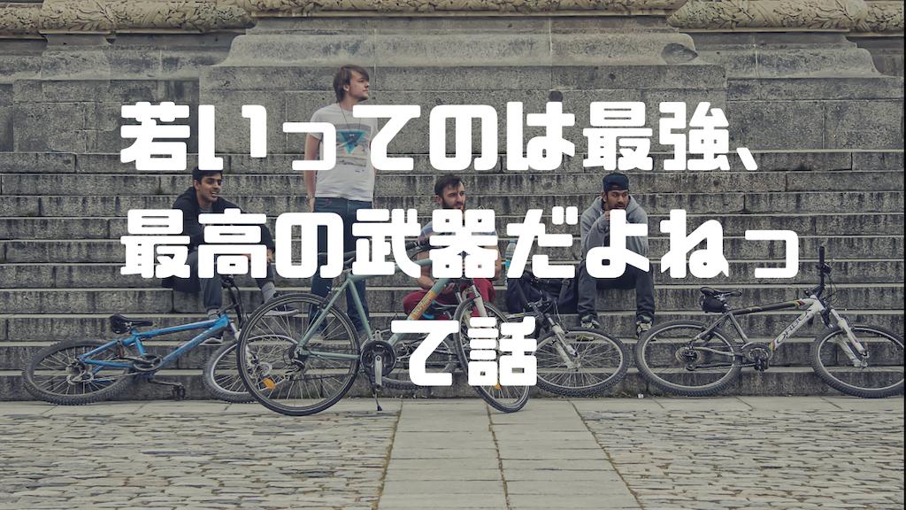 f:id:haruka1710:20181209223857p:image