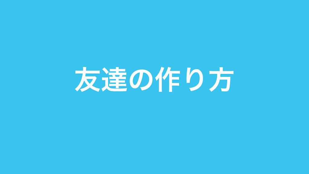 f:id:haruka1710:20181219173443p:image