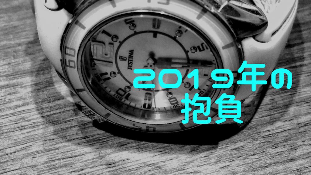 f:id:haruka1710:20181230232426p:image