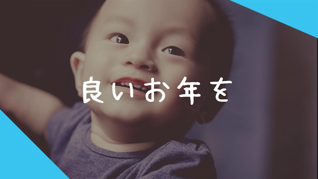f:id:haruka1710:20181231113503p:image