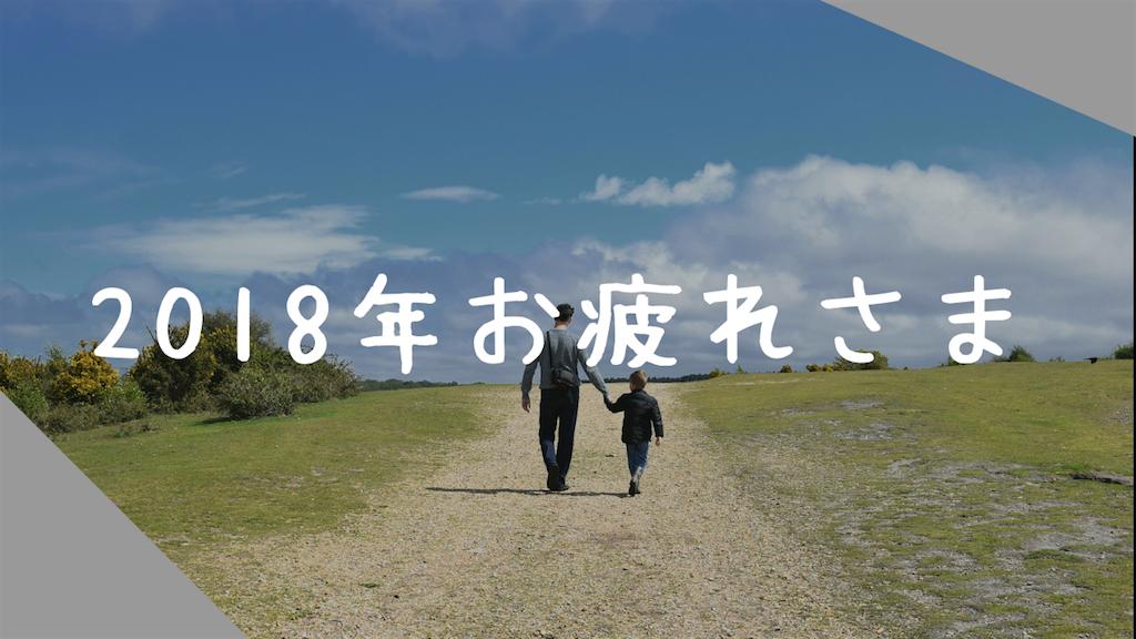 f:id:haruka1710:20181231113833p:image