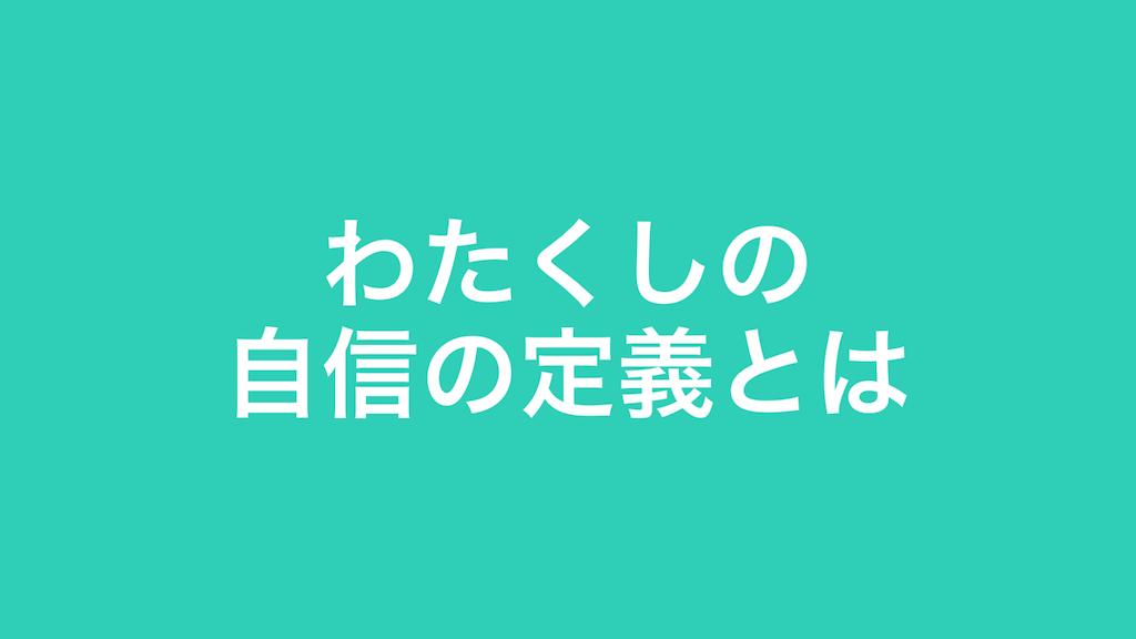 f:id:haruka1710:20190207223133p:image