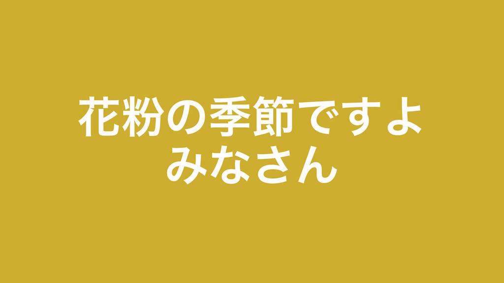 f:id:haruka1710:20190222233033p:image