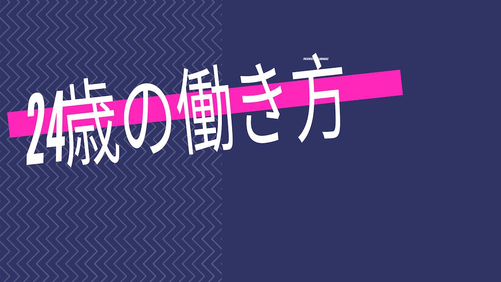 f:id:haruka1710:20190610085730p:image