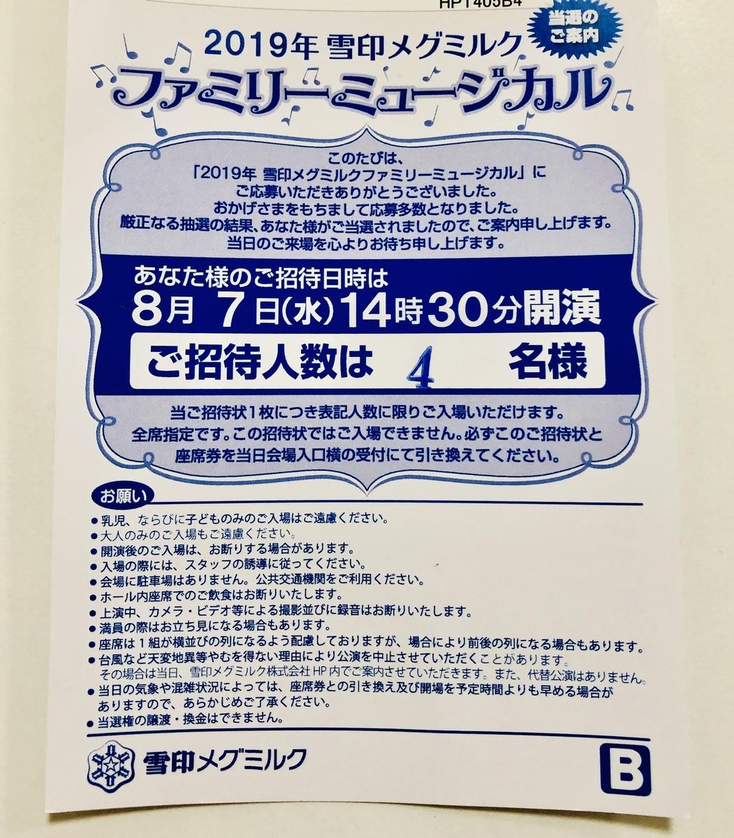 f:id:haruka_michi:20190715221345j:plain