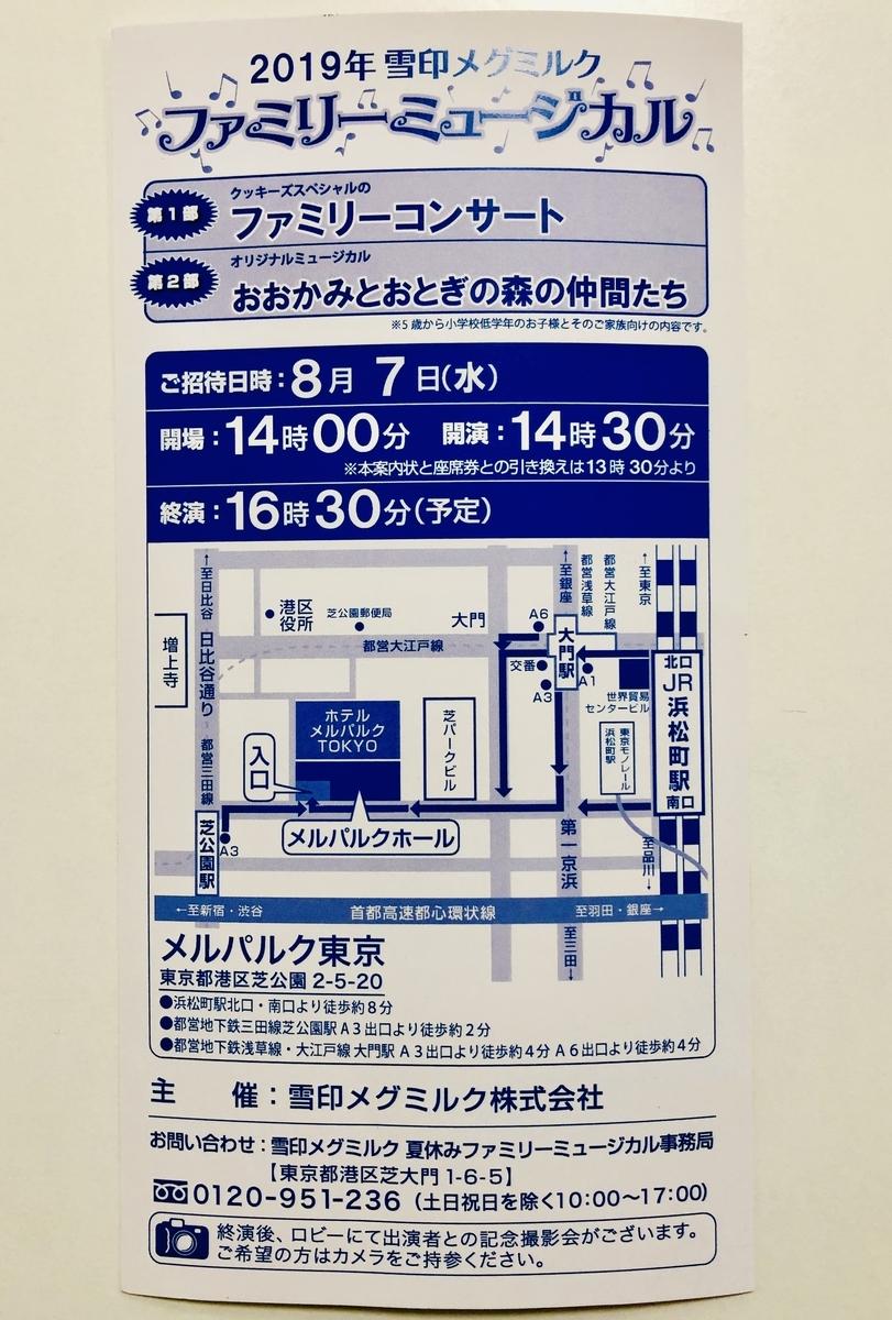 f:id:haruka_michi:20190715221422j:plain