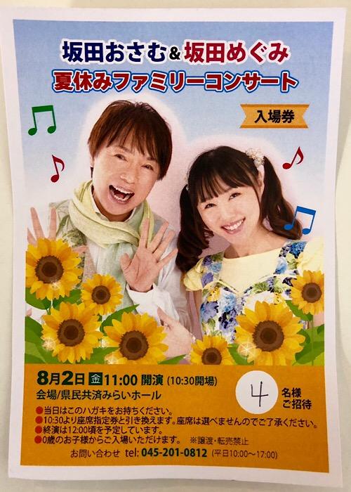 f:id:haruka_michi:20190820210230j:plain