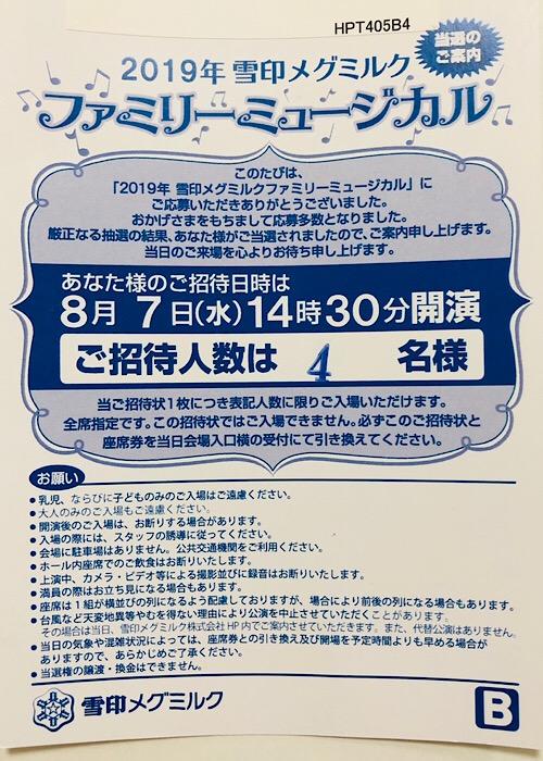 f:id:haruka_michi:20190820210644j:plain