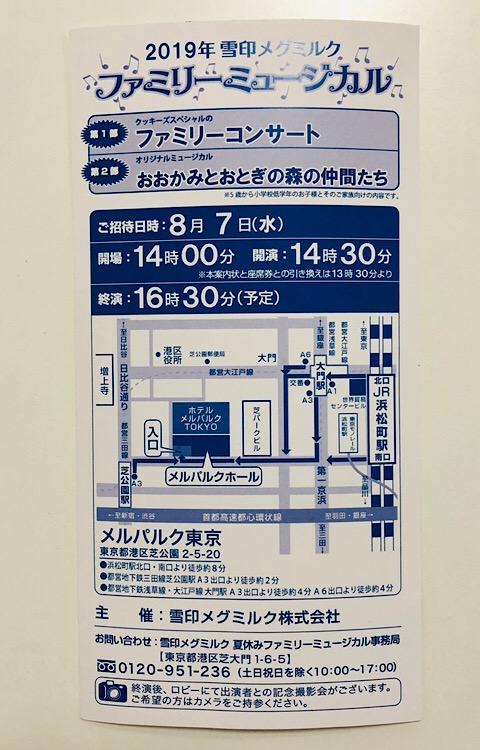 f:id:haruka_michi:20190820210713j:plain
