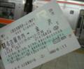 名古屋→金沢きっぷ