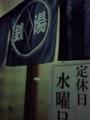 釜石・銭湯