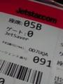 ジェットスター・チケット