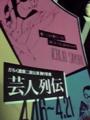 新宿・シアターPOO・贋作・一条さゆり