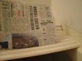 湯船で新聞