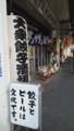 荻窪銀座商店街・ダンダダン酒場