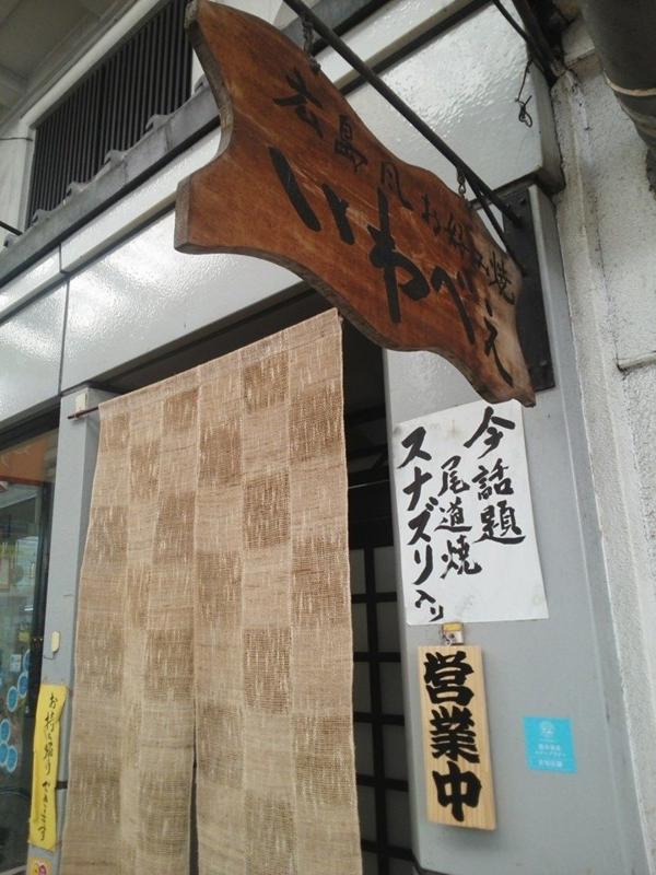 尾道・いわべえ・尾道焼