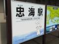 竹原・忠海駅