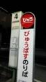 新花巻駅前・夜行バス停留所