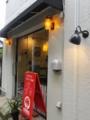 高井戸・白兎珈琲店