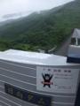 釜石・日向ダム・見学会