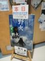 映画「野火」トークショー(宮古シネマリーン)