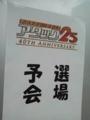 アタック25予選会(岩手朝日テレビ)