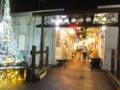 大船渡・ゆめ商店街