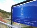 三陸鉄道・恋し浜駅