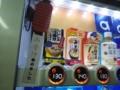 JR品川駅・みそ汁