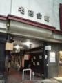 盛岡・名店会館