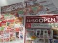 釜石・スーパーマルイチ開店