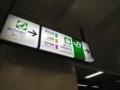盛岡・JR盛岡駅