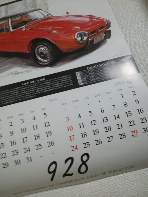 釜石のくにやカレンダー
