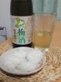 唐津のふぐしゅうまいと高砂の利尻昆布梅酒