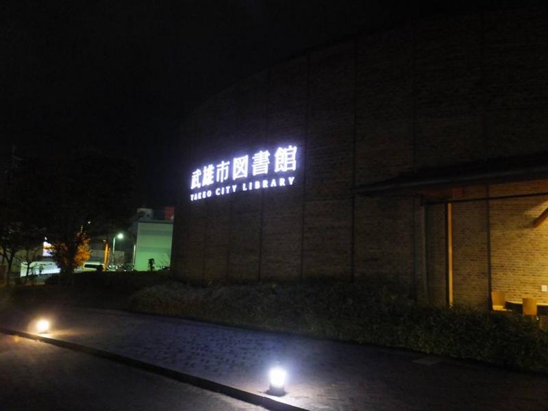 武雄・ツタヤ図書館