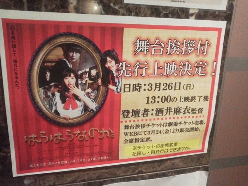 170326ディノスシネマズ札幌