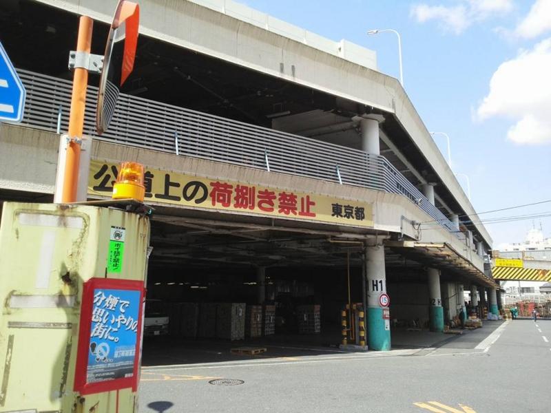 東京都中央卸売市場・淀橋市場