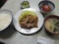 伊勢屋食堂・生姜焼き
