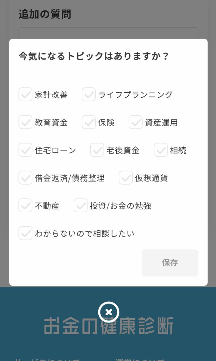 f:id:haruka_sako:20201208135345p:plain
