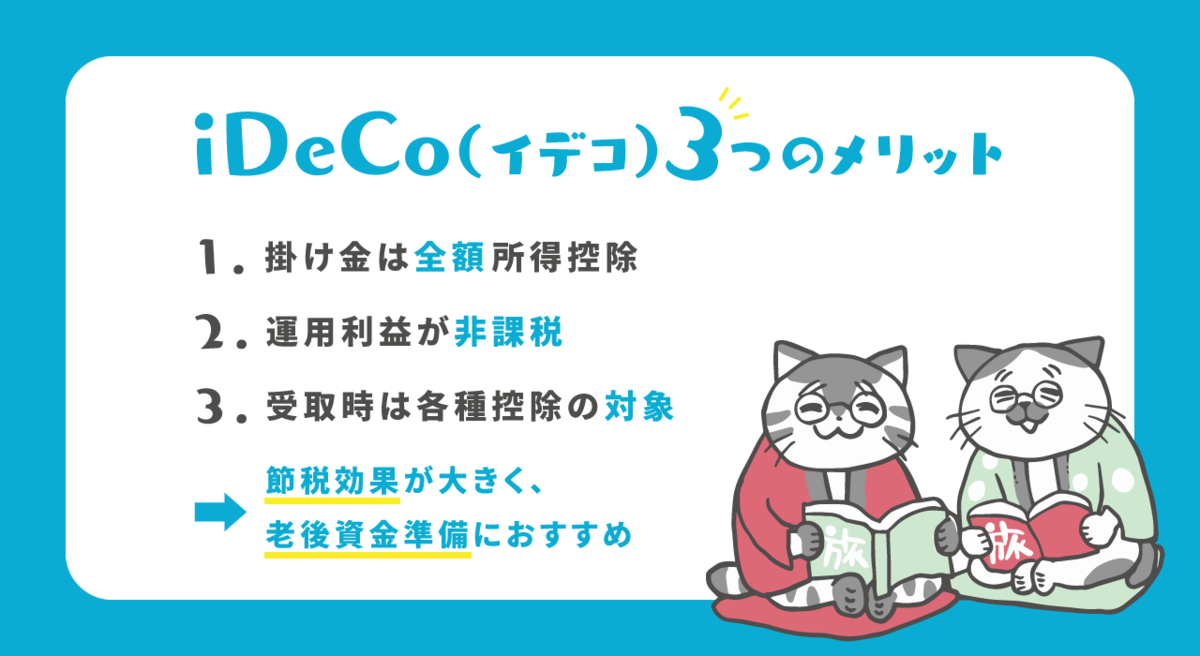 iDeCoとは_解説