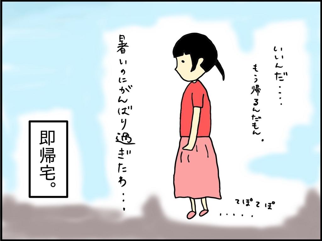 f:id:harukanboh:20170710002615j:plain
