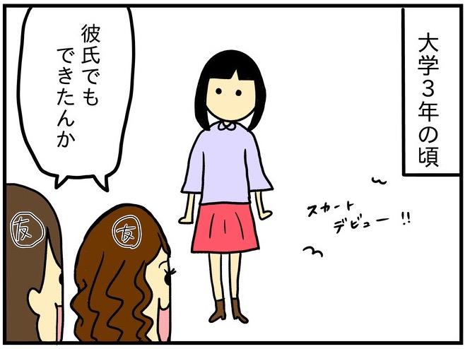 f:id:harukanboh:20170803165811j:plain