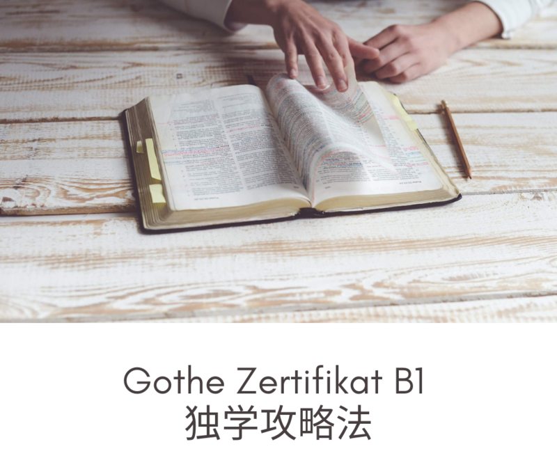 Goethe Zertifikat B1 独学攻略法