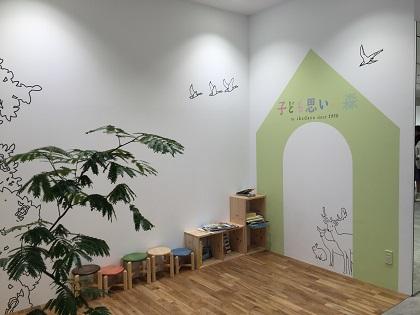 池田屋グランフロント店のキッズスペース