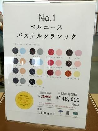 中村鞄ベルエースパステルクラシックラインナップ