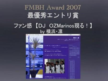 FMBH-Award2007-2.jpg