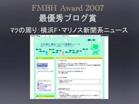 FMBH-Award2007-3.jpg