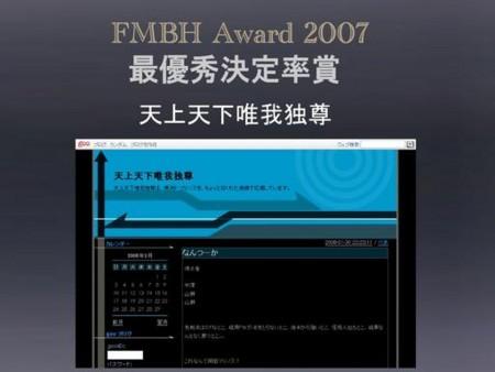FMBH-Award2007-4.jpg