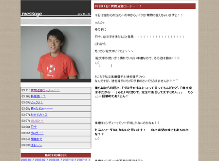 hayuma20080311.png