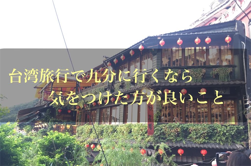 f:id:harukazu1:20180913064204j:image